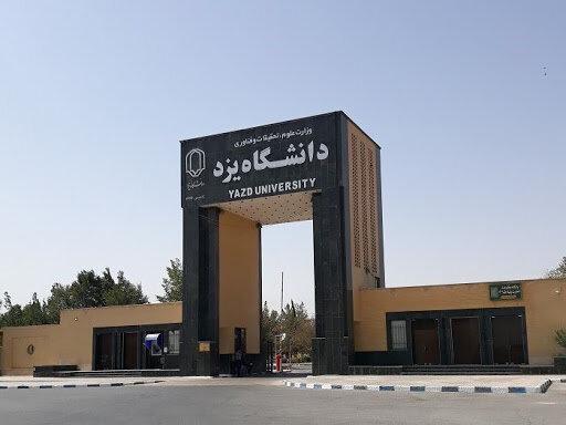 دانشگاه یزد,دانشکده معماری دانشگاه یزد,رشته حقوق دانشگاه یزد